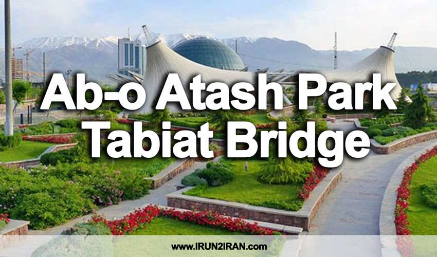AB-o-Atash-Park, Tabiat-Bridge, Perfect place for recreation in Tehran